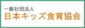 shokuiku_b3