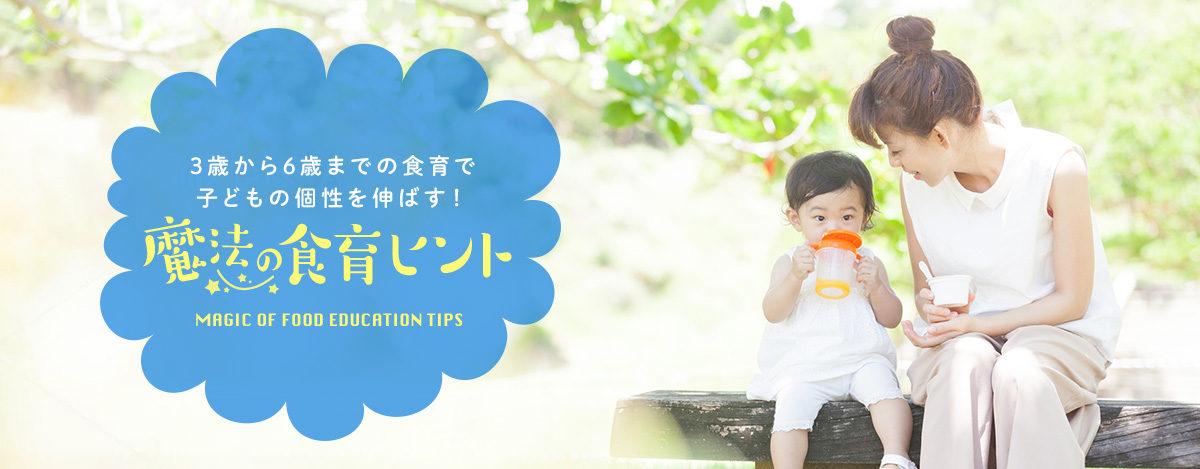 3歳から6歳までの食育で子どもの個性を伸ばす!魔法の食育ヒント