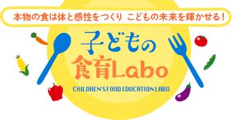 子どもの食育Labo