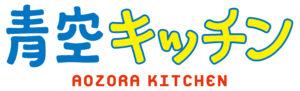 AOZORA_logo_410